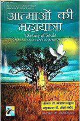 Aatmaon Ki Mahayatra [Paperback] [Jan 01, 2017] Books Wagon [Paperback] [Jan 01, 2017] Books Wagon Taschenbuch