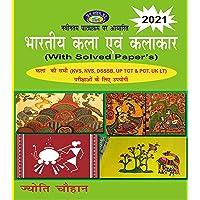 Multiple Choice Questions Based Book on Indian Artist for UP TGT, UP PGT, DSSSB, UK LT Art, RPSC, KVS, NVS, UGC Art…