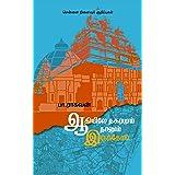 ஆதியிலே நகரமும் நானும் இருந்தோம்: சென்னை நினைவுக் குறிப்புகள் (Tamil Edition)