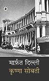 Marfat Dilli (Hindi Edition)