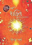 Shakti (Gujarati Translation of The Power ) (Gujarati Edition)