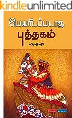 பெயரிடப்படாத புத்தகம் | PEYARITAPPADATHA PUTHTHAGAM: கட்டுரைகள் | ESSAYS (Tamil Edition)