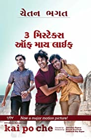 The 3 Mistakes of My Life (Gujarati Edition)