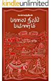 பாலை நிலப் பயணம்: Palai Nila Payanam (செல்வேந்திரன் பயண நூல் வரிசை Book 1) (Tamil Edition)