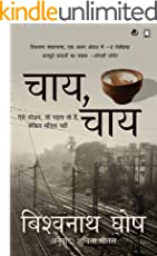 Chai, Chai (Hindi Edition)