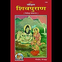 Sanshipt Shiv Puran Code 1468 Hindi (Hindi Edition)
