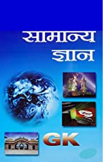 This Book Is Useful For IAS, UPSC, SSC, IPS,BANK EXAMS, IFS, PCS, CIVIL SERVICES,RRB ,STATE CIVIL SERVICES, POLICE EXAMS, SSC CGL,RAILWAY EXAMS And All GOVERNMENT JOB EXAMS.