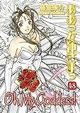 Oh My Goddess! Volume 48