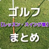 Golf Video Summary