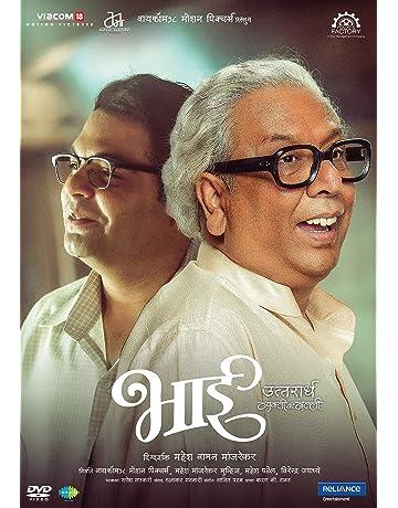 Marathi Movies & TV Shows VCD & DVD Online : Buy Marathi