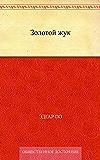 Золотой жук (Russian Edition)