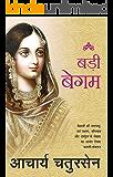 Badi Begum (Hindi)