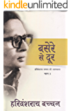 Basere Se Dur (Bachchan Autobiography)  (Hindi)