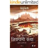 The Rise of Sivagami- Marathi (Marathi Edition)