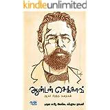 ஆன்டன் செக்காவ்: ஆகச் சிறந்த கதைகள் (Short Stories) (Tamil Edition)