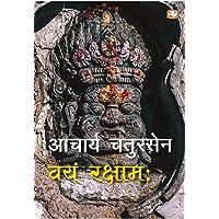 Vayam Rakshamah/वयं रक्षाम: