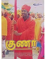 Guna Tamil Movie HD DVD