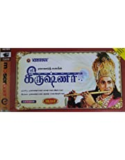 Sri Krishna Tamil Serial Vol- 1 To 9 | Ramananth Saagar HD DVD