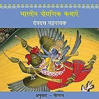 Bhartiya Pauranik Kathaein [Indian Mythology]