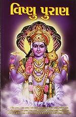 Gujarati spiritual books buy gujarati spiritual books online at vishnu puran fandeluxe Image collections