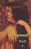 Krishnakali (Hindi Edition)