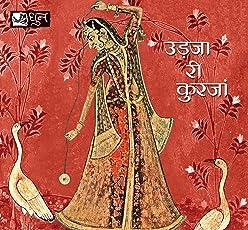 Udja Ri Kurjan: Rajasthani Music CD single Rajasthani Song Indian Folk Music