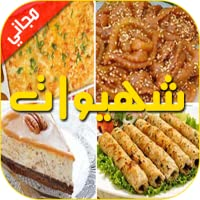 شهيوات رمضان المبارك - بدون نت