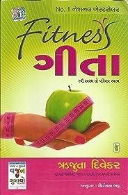 Fitness Gita  (Gujarati)