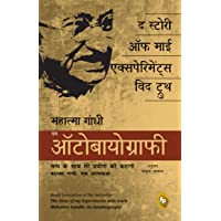 The Story Of My Experiments With Truth; Mahatma Gandhi, An Autobiography (HINDI)