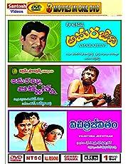 Amarajeevi, Amara Shipi Jakanna, Vichithra Jevitham 3-in-1 Telugu Movies DVD