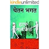 Half Girlfriend (Hindi Edition)