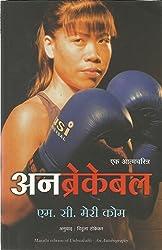 Biography Marathi