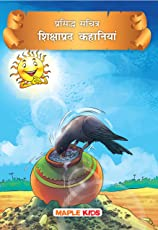 Moral Stories (Illustrated) (Hindi)