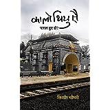 Kaalo Thiyu Sai (Hindi Edition)