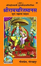 Goswami Tulsidas Rachit Sriramcharitmanas Mul Code 84 Devnagri Hindi (Hindi Edition)