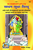 Sadhan Sudha Sindhu Code 465 Hindi (Hindi Edition)
