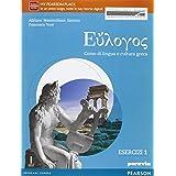Eulogos. Per le Scuole superiori. Con e-book. Con espansione online. Esercizi 1 (Vol. 2)