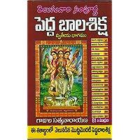 Telugu Vari Sampoorna Pedda Bala Siksha - Part 2 - (Telugu)