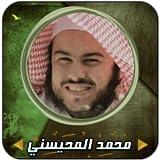 Al mohaisany MP3 Quran Offline