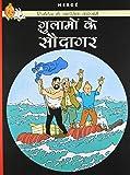 Tintin: Gulamo Ke Saudagar (Hindi) (TinTin Comics)