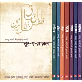 Noor-e-ghazal Shayari Box Set (Hindi)