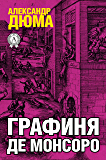Графиня де Монсоро (Russian Edition)