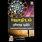 Jothidam - Puriyatha Puthir (Tamil Edition)