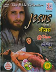 JESUS ( PART 1 & 2 ) ( TELUGU VERSION) (THE BIBLE COLLECTION)