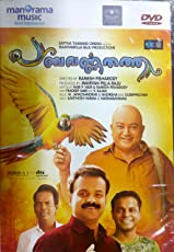 PANCHAVARNATHATHA-MALAYALAM DVD