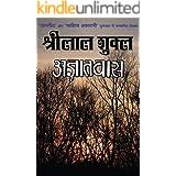 Agyatvaas (Hindi Edition)