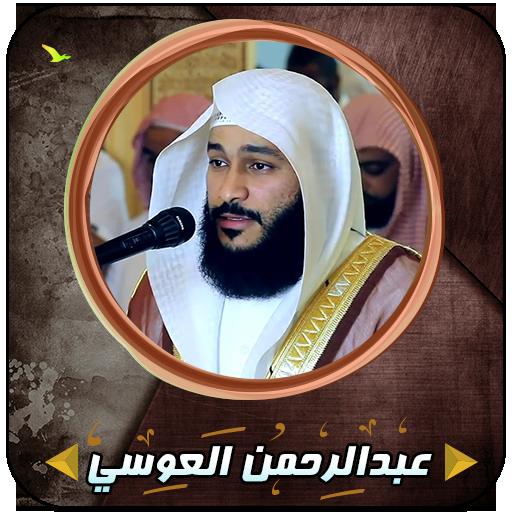 abdur rahman sudais quran mp3 download