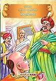 Tenali Raman (Illustrated) (Hindi)
