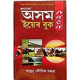 ASSAM YEAR BOOK 2021 (Assemese)