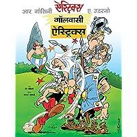 Asterix: Gaulwasi Asterix (Hindi) (Asterix comics)